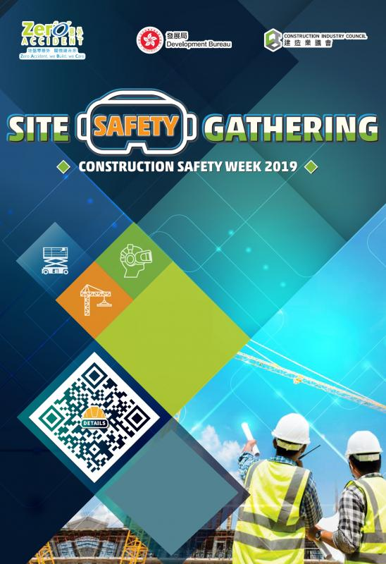 Site Safety Gathering Sharing Session 2 for Working-at-Height Safety